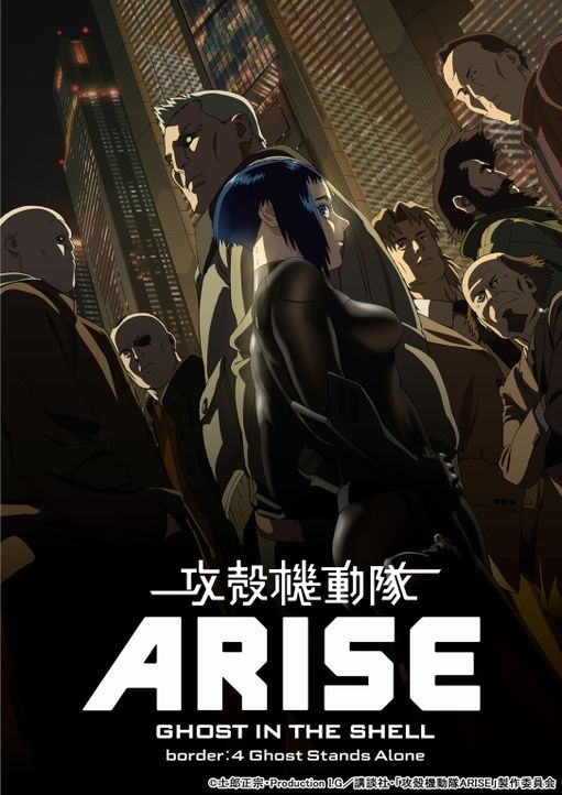 """Ghost in the Shell Arise / Border 4 - Bildquelle: Shirow Masamune """"Production I.G / KODANSHA - GHOST IN THE SHELL ARISE COMMITTEE. All Rights Reserved."""