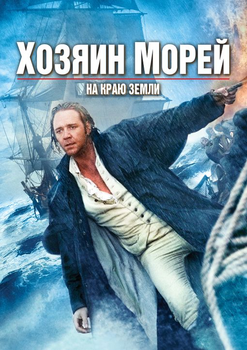 MASTER AND COMMANDER - BIS ANS ENDE DER WELT - Plakatmotiv - Bildquelle: 2003 Twentieth Century Fox Film Corporation, Miramax Film Corp. and Universal City Studios LLLP. All rights reserved.